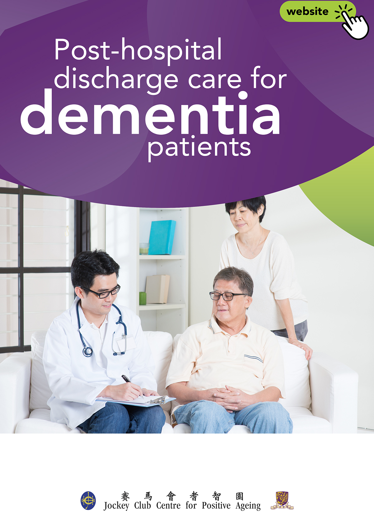 elderly dementia patients, hospital re admission