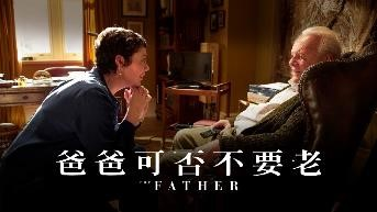 """Thanks to the donation from The Hong Kong Jockey Club Charities Trust, we shall deliver 10,000 free screening tickets of the Academy Award®-winning film """"The Father"""" to citizens who download the App and become our """"dementia angels"""". """"The Father"""" is widely acclaimed for its accurate and empathetic depiction of dementia, we hope that the citizens would have a better understanding of dementia, the inner world of people living with dementia, and the needs of their caregivers. Apart from free screening, we shall also arrange two sharing sessions for the general public as well as for the staff providing elderly services to facilitate their learning of dementia and appreciation of the film."""